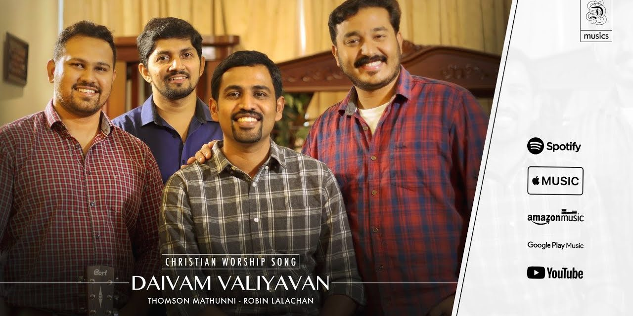 Daivam Valiyavan Lyrics Malayalam | Christian Worship Song