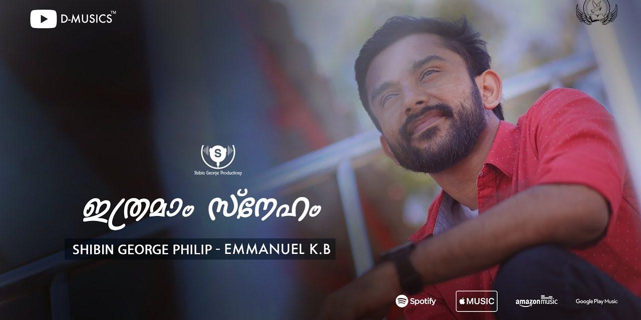 Ithramaam Sneham Lyrics Malayalam   Shibin George   Emmanuel K.B   Jithin Bethanya   Eternal Metronome Band – Emmanuel K.B Lyrics