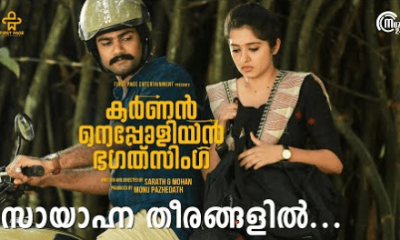 Saayahna Theerangalil Malayalam Song Lyrics – Karnan Nepoleon Bhagat Singh Movie