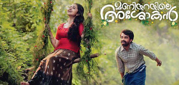 Olu Song Lyrics from the movie Maniyarayile Ashokan | Malayalam Movie 2020