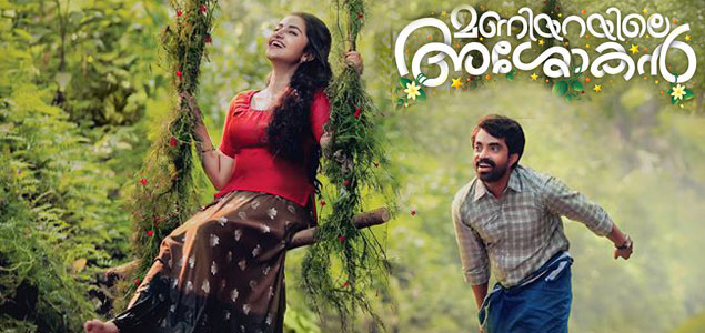 Olu Song Lyrics from the movie Maniyarayile Ashokan | Malayalam Movie 2020