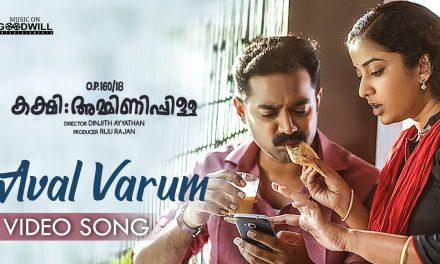 Aval Varum Song Lyrics | Kakshi Amminippilla Songs Lyrics | 2019 | Love