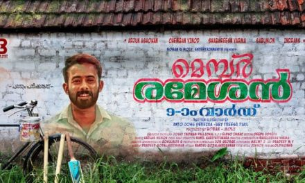 Alare Nee Ennile Lyrics In Malayalam | Member Rameshan 9aam ward | Top 10 | Love