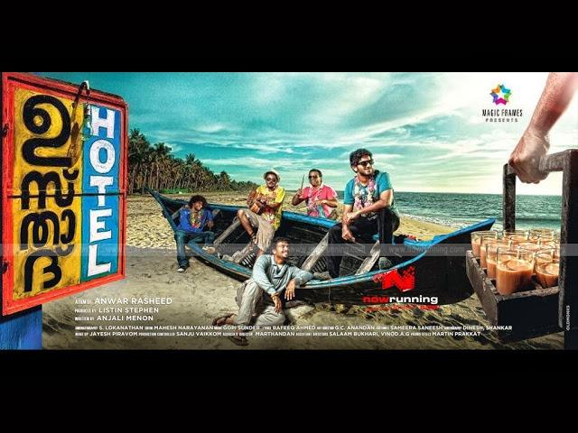 Vathilil Aa Vathilil Lyrics | Usthad Hotel (2012) | Love