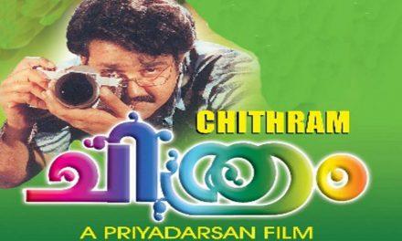 Paadam Pootha Kaalam Song Lyrics | Chithram Movie (1988) | Evergreen