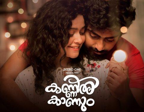 Kannil Kaanum Song Lyrics | Ks Harisankar | Malyalam Song Lyrics | Romance Top 100