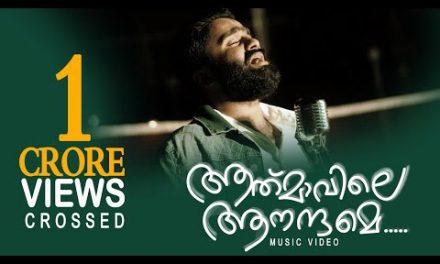 Athmavile Anandhame Song Lyrics In English | Sajeer Koppam | Malayalam Song | Top 100