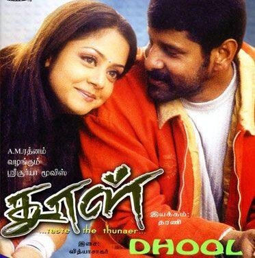 Aasai Aasai Ippozhudhu Song Lyrics | In Dhool (2003) | Love
