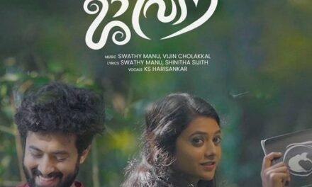 Mandharam Song Lyrics | Jeevana Malayalam Album Song 2021 Lyrics by K.S. Harishankar | Love