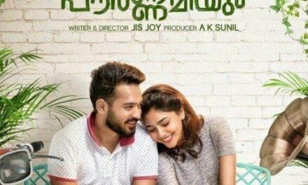 Etho Mazhayil Lyrics | Vijay Superum Pournamiyum (2019) | Songs Lyrics | Love