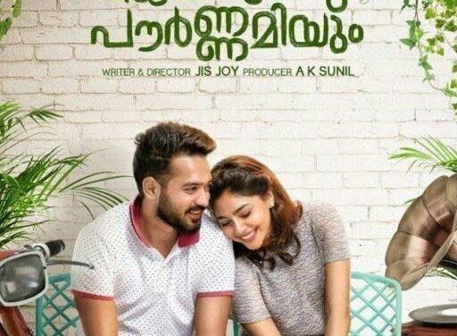 Etho Mazhayil Lyrics   Vijay Superum Pournamiyum (2019)   Songs Lyrics   Love