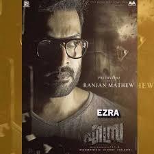 Lailakame Lyrics   Ezra 2017   Prithviraj